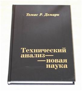 Томас Демарк