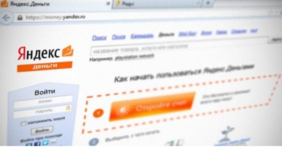 Создать кошелек Яндекс Деньги