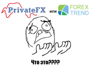 Privatefx брокер