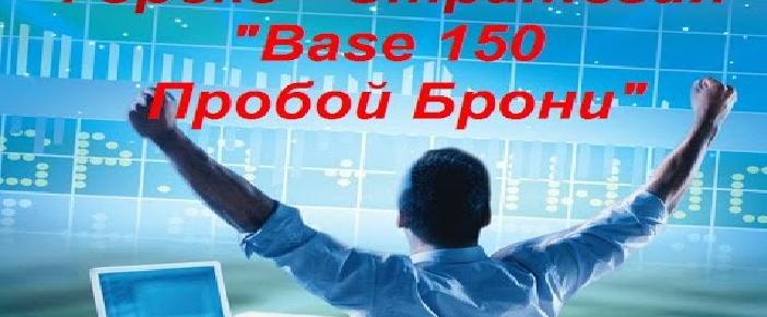 Base 150