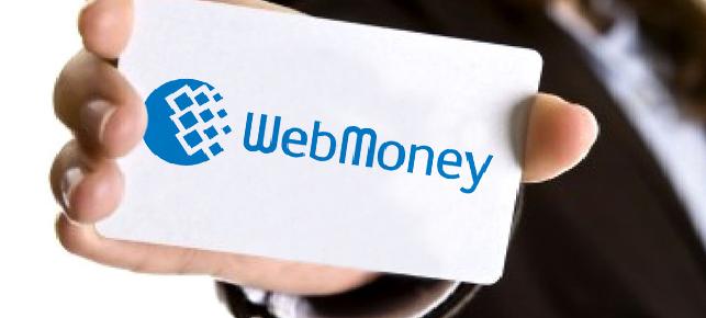 как взять кредит WebMoney