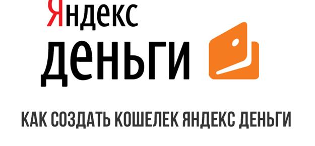кошелек Яндекс Деньги