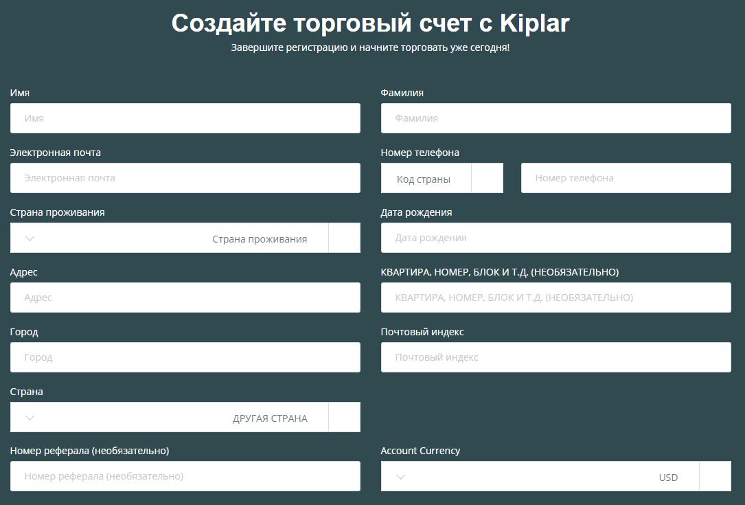 Открытие счета Kiplar