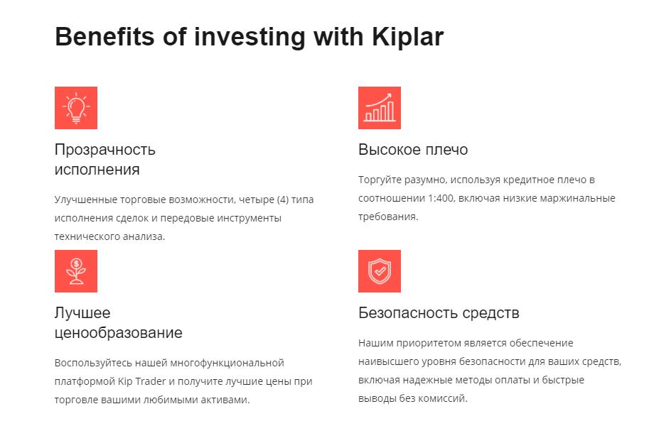 На кого рассчитан брокер Kiplar?