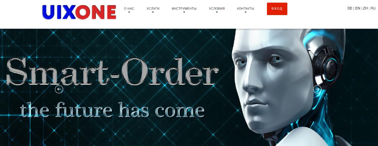 Официальный сайт UIXONE