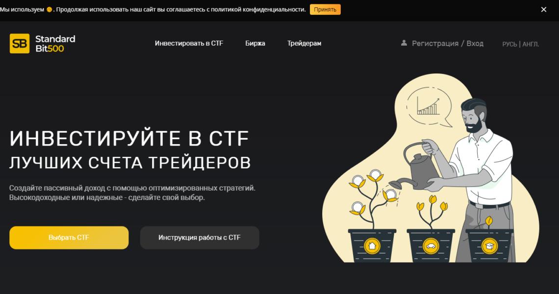 Обзор проекта SBIT500