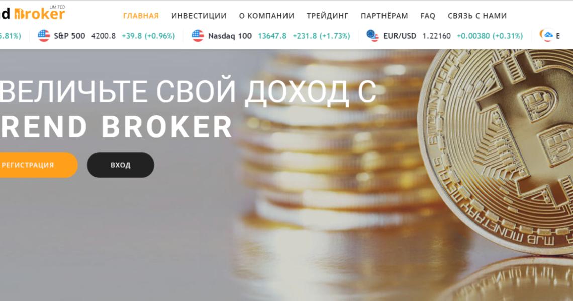 Как потерять деньги с Trend Broker?