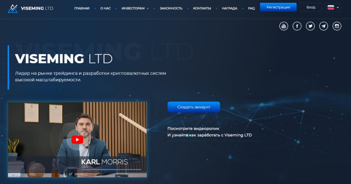 Viseming Ltd – анонимный лохотрон? Обзор компании и отзывы