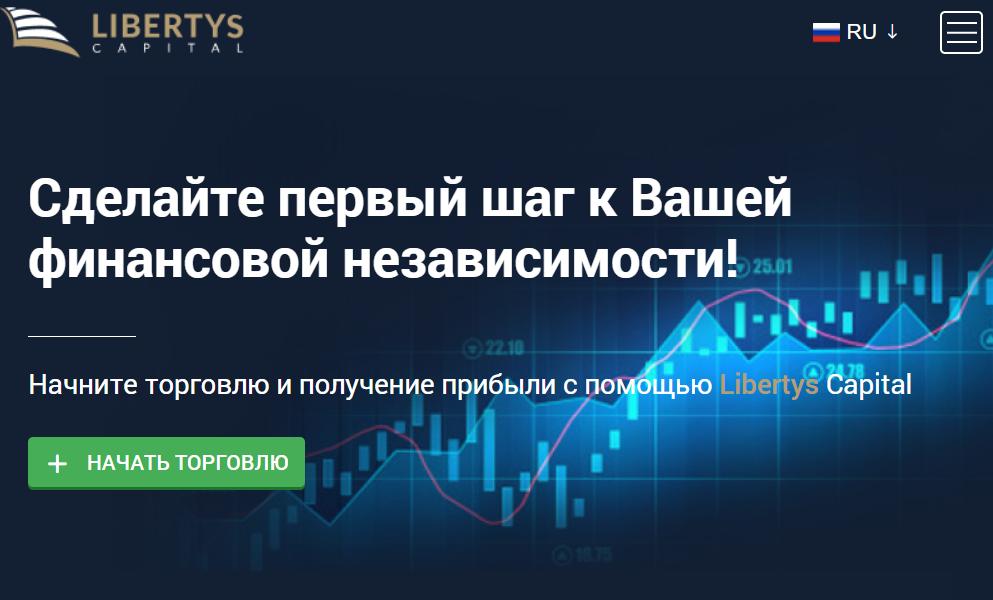 Libertys Capital