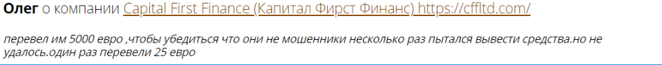 Отзыв Capital First Finance